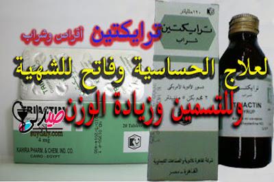 ترايكتين أقراص وشراب Triactin لفتح الشهية وزيادة الوزن وعلاج الحساسية علاج الاكتئاب ، تعرف علي كل ما يخص الدواء والسعر في 2019