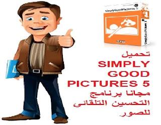 تحميل SIMPLY GOOD PICTURES 5 مجانا برنامج التحسين التلقائي للصور