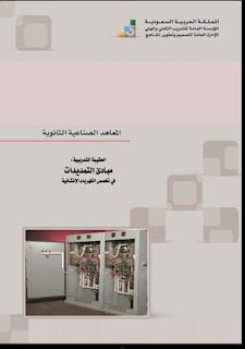 مبادئ التمديدات الكهربائية pdf