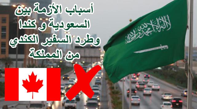 الازمة بين السعودية و كندا و طرد السفير الكندي من السعودية