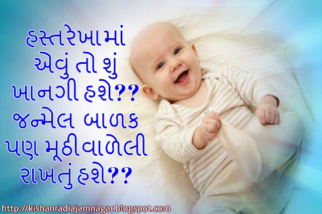 Gujarati New Born Baby Quotes