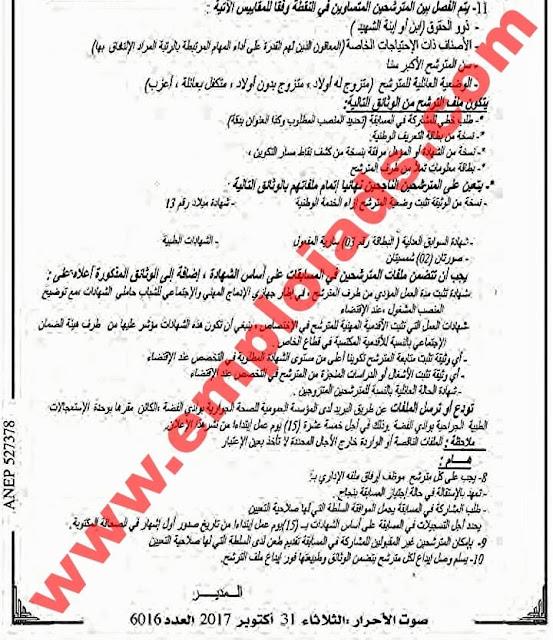 اعلان مسابقة توظيف بالمؤسسة العمومية للصحة الجوارية بوادي الفضة ولاية الشلف اكتوبر 2017