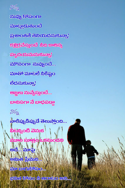 Fathers day images in telugu