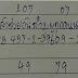 หวยทำมือ บน-ล่าง-โต๊ด กลับด้วย งวด17/1/60