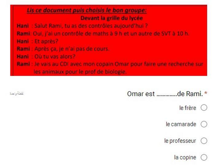 اختبار لغة فرنسية الكترونى تجريبي للصف الأول الثانوي مارس 2019( نموذج محاكى لاختبار شهر مارس)