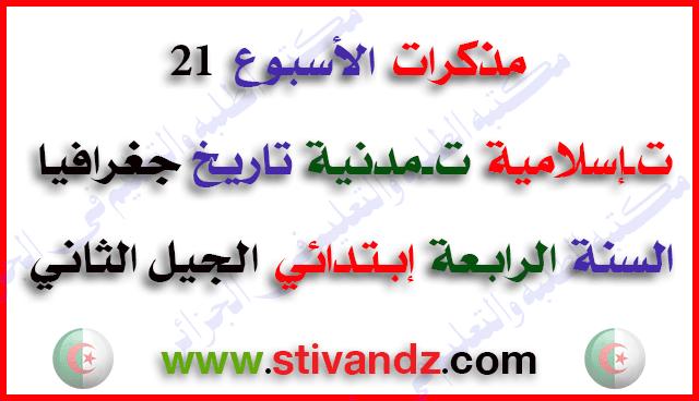 مذكرات الأسبوع 21 (تربية إسلامية،تربية مدنية،تاريخ،جغرافيا) للسنة الرابعة ابتدائي الجيل الثاني
