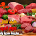 كيف نأكل لحوم العيد بطريقة آمنة