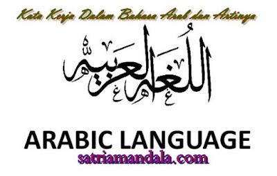 Kata Kerja Dalam Bahasa Arab dan Artinya