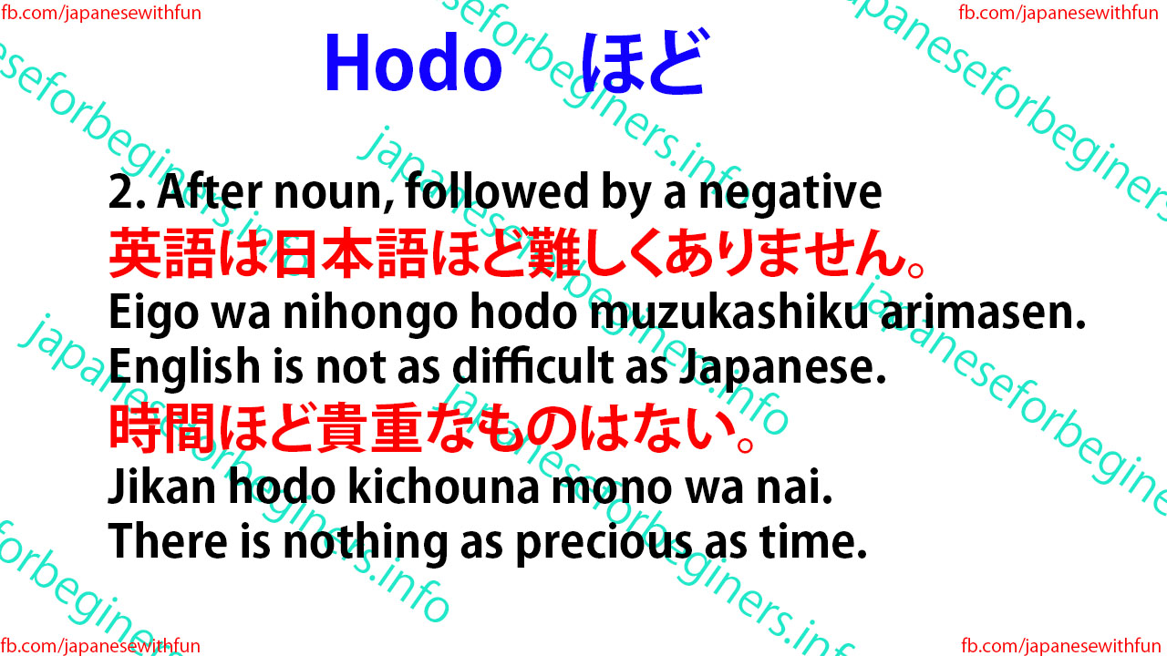 Japanese For Beginners: Hodo ほど