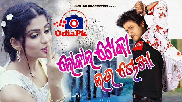 Local Toka Love Chokha Odia Movie all HD Video Song of Babusan Mohanty Sunmeera