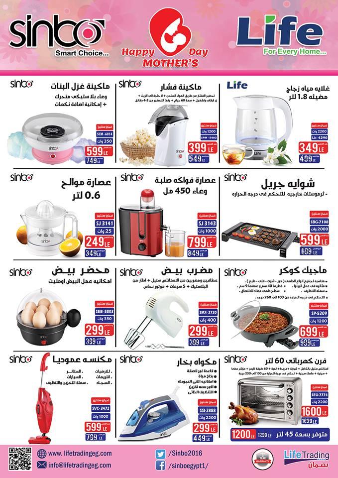 مجلة عروض سنتر شاهين من 1 حتى 31 مارس 2018 عروض عيد الام