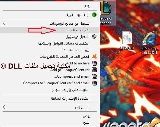 تحميل Xinput13dll مكتبة ملفات Dll