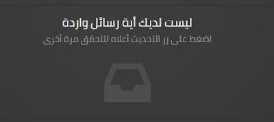 الموقع الافضل عربيا لاعطائك عدد غير محدود من الايميلات العشوائية مع خدمة البريد المؤقت لتفعيل الفيسبوك و التسجيل بالمواقع