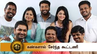 Suspense Thriller Adhe Kangal MEET    Janani, Sshivada, Kalai, Saravanan