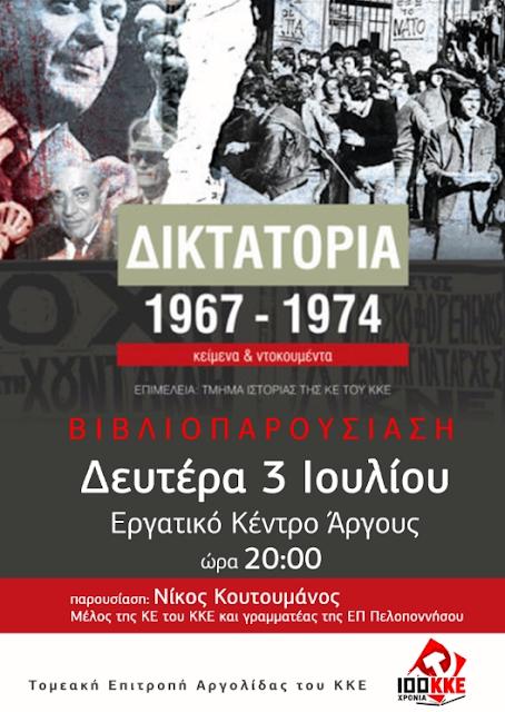 """Παρουσίαση του βιβλίου """"Δικτατορία 1967 -1974, κείμενα και ντοκουμέντα"""" στο Άργος"""