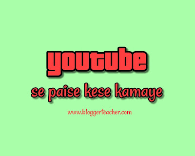 youtube-se-paise-kese-kamaye
