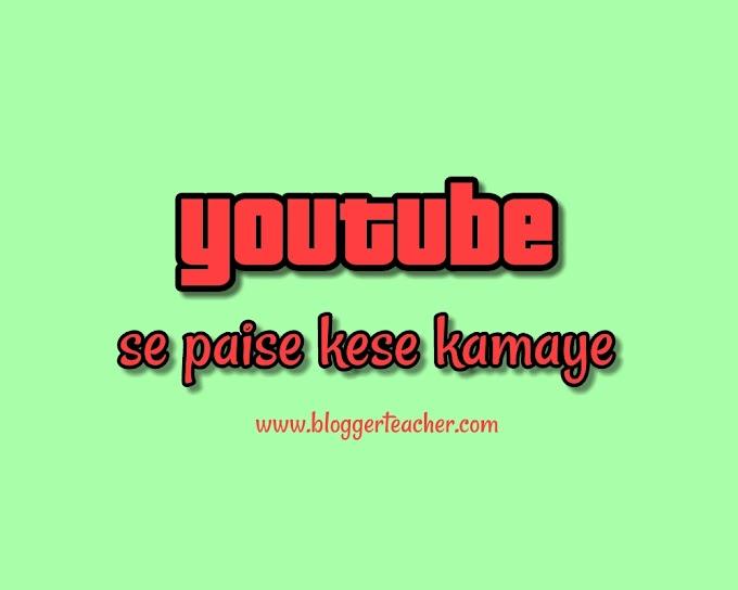 Youtube Se Paise Kese Kamaye - Youtube Se Paise Kamane Ka Tareeka