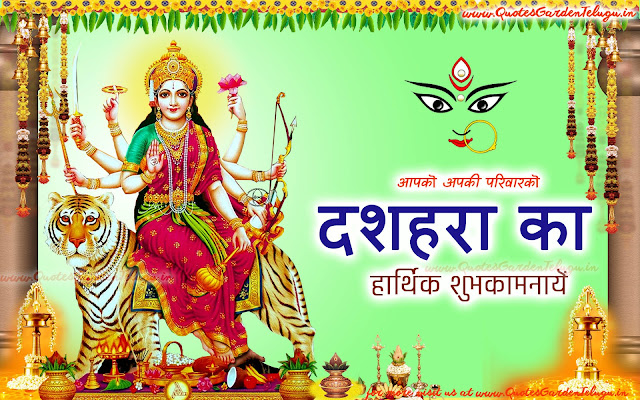 Latest Vijayadashami 2017 wishes quotes in hindi