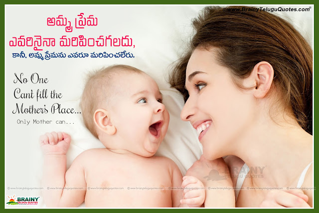 Here is a Telugu Language Best Mother Lines with Cute Baby and Mother Wallpapers, New Telugu Happy Mother's Day Amma Kavithalu in Telugu,Telugu Mother Women's Day Lines and Quotations, Inspiring Telugu Mother Meaning in Telugu, Amma Meeda Kavithalu Telugu Lo Mom Quotes in Telugu Language, Telugu New Best Mother Quotes and sayings images, Happy Mother's Day Sms in Telugu, I Love You Amma Quotes in Telugu, Nice Telugu Mother Quotes Greetings Images, Beautiful Mother and child, Heart Touching Amma Lines in Telugu, Mom Telugu Quotations and Messages, Top 10 Telugu Mother Quotations and Best Lines.