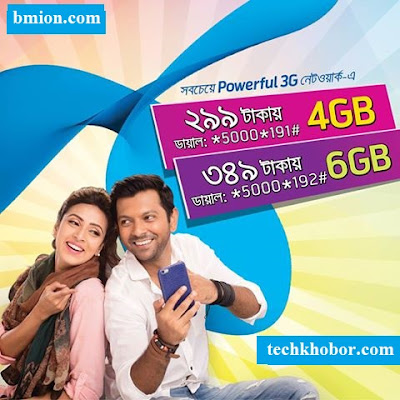 Grameenphone-Eid-Data-Bonus-Offer-4GB-(2GB+2GB-FB)-Tk299- 6GB-(3GB+3GB-FB)-Tk349