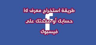 طريقة استخراج معرف id حسابك أو صفحتك على فيسبوك