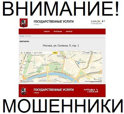 """Как сделать """"регистрацию"""" через ФМС или внимание, обман!"""