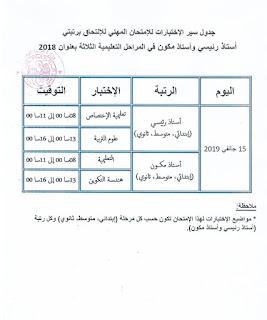 جدول سير الإختبارات للإلتحاق برتبتي أستاذ رئيسي وأستاذ مكون  2019