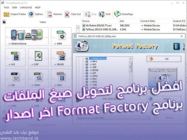 اقوي برنامج لتحويل صيغ الملفات Format Factory اخر اصدار نسخة تثبيت بدون انترنت