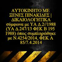http://helleniclawyer.blogspot.gr/2015/10/21988-24713-195-1988-42542014-85742014.html