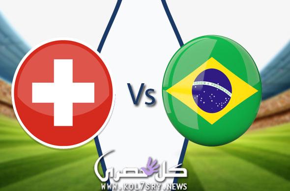 أظبط تردد القنوات المفتوحة الناقلة مباراة البرازيل وسويسرا في كأس العالم اليوم 17-6-2018 قنوات نقل ماتش منتخب سويسرا ضد منتخب ألبرازيل بدون تقطيع