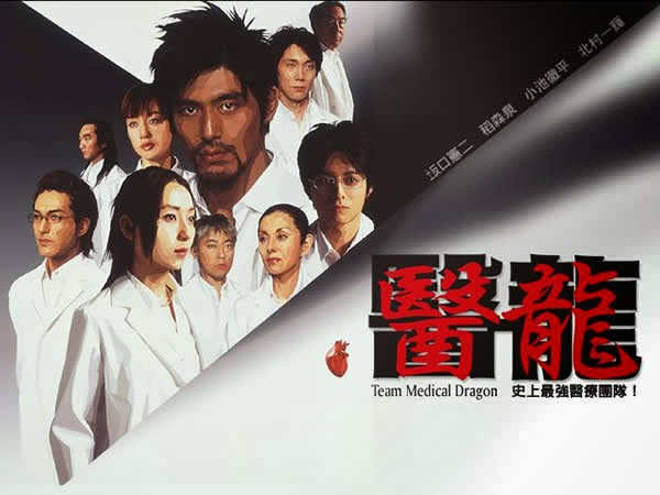 醫龍 Team Medical Dragon