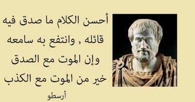حكم وامثال عن الصدق