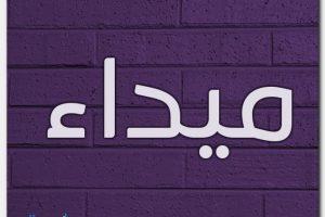 معنى أسم ميداء وحكم تسميته فى الإسلام 2021