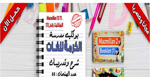 تحميل بوكليت مدرسة الكرمة للغات في منهج Macmillan للصف الثاني الابتدائي الترم الأول 2019