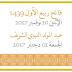 فاتح ربيع الأول 1439 الإثنين 20 نوفمبر وعيد المولد النبوي الشريف الجمعة فاتح دجنبر 2017