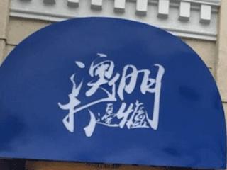 為臺灣高等資安教育努力