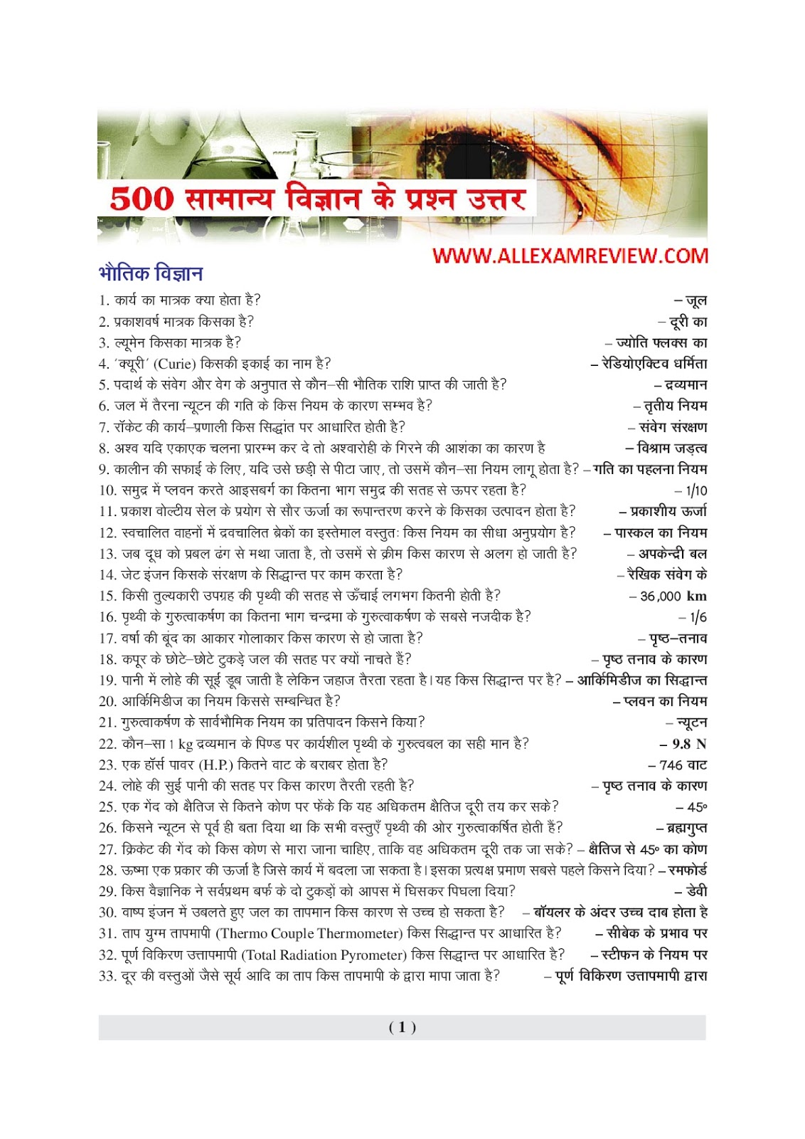 500 GENERAL SCIENCE IMPORTANT QUESTIONS AND ANSWERS PDF IN HINDI