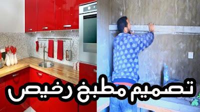 اعادة تصميم وترميم مطبخ رخيص/ الحلقة الاولى 1 من دورة fikra& decor