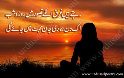 Rehtey Hain Gharq Unkey Tasawwur Main