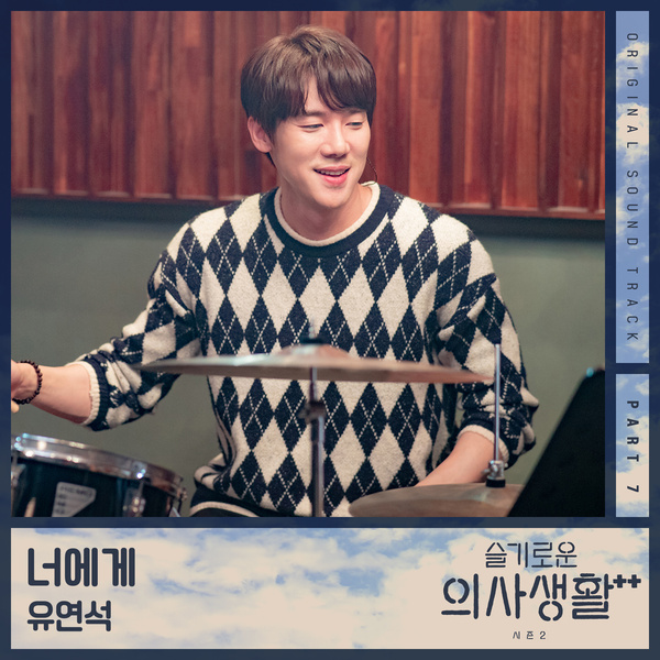슬기로운 의사생활 시즌2 OST Part 7
