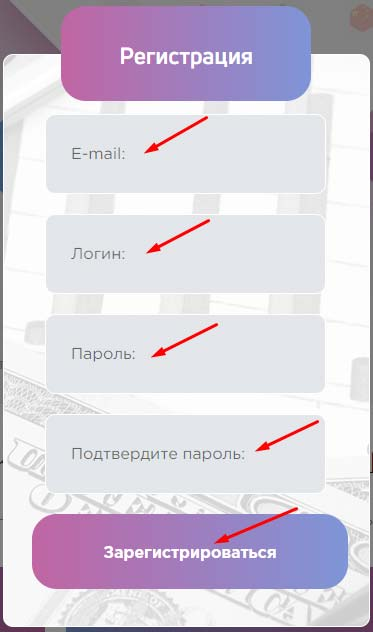 Регистрация в Rooxi 2