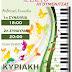Την Κυριακή η μαθητική συναυλία του Σύγχρονου Ωδείου Ηγουμενίτσας