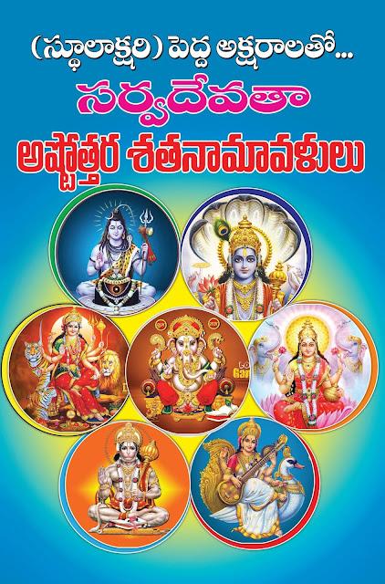 63 సర్వదేవతా అష్టోత్తరశతనామావళి | 63 SakalaDevata Ashtottara Sata Namavali | GRANTHANIDHI | MOHANPUBLICATIONS | bhaktipustakalu