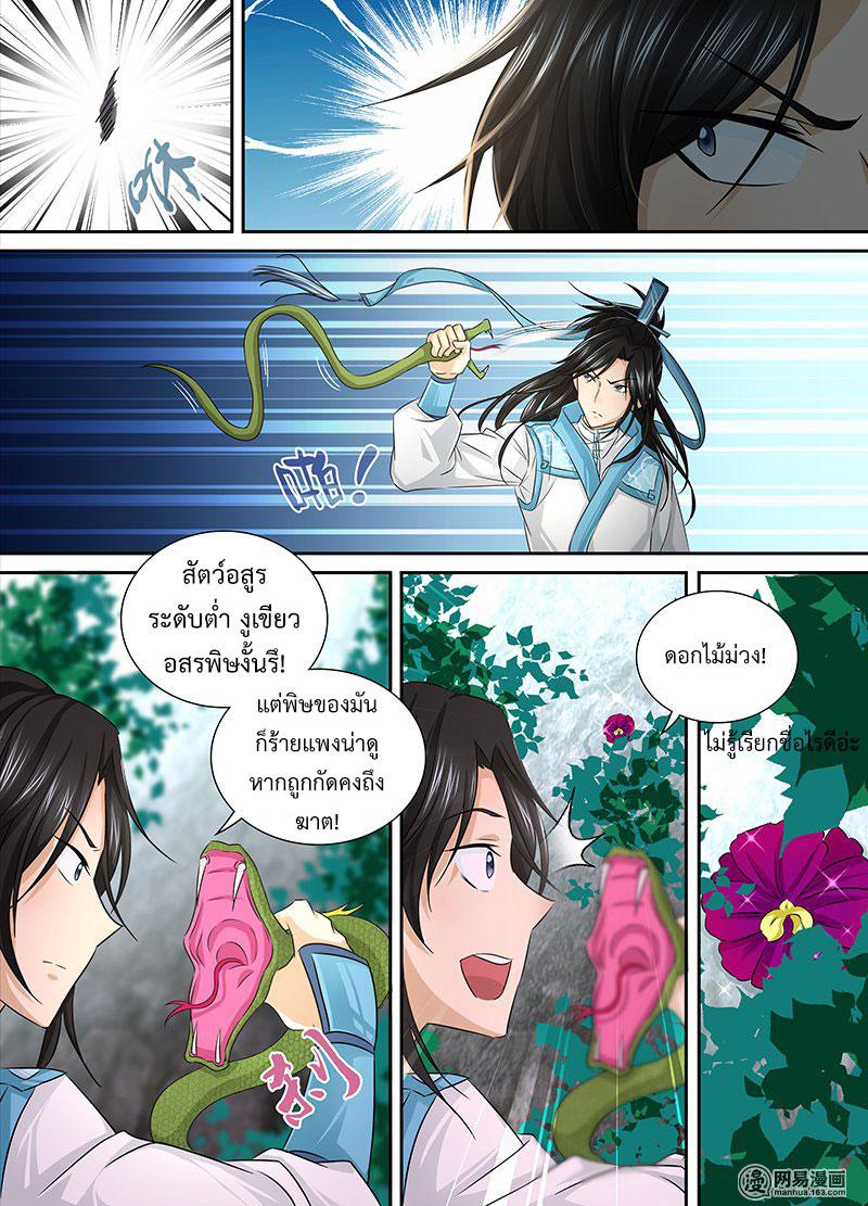 อ่านการ์ตูน Yong Heng Zhi Zun 3 ภาพที่ 11
