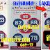 มาแล้ว...เลขเด็ดงวดนี้ 2ตัวตรงๆ หวยซอง ดาวเด่น งวดวันที่ 16/12/59