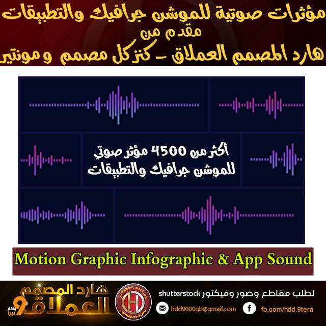 تحميل مؤثرات صوتية للموشن جرافيك والتطبيقات - Motion Graphics & App Sound