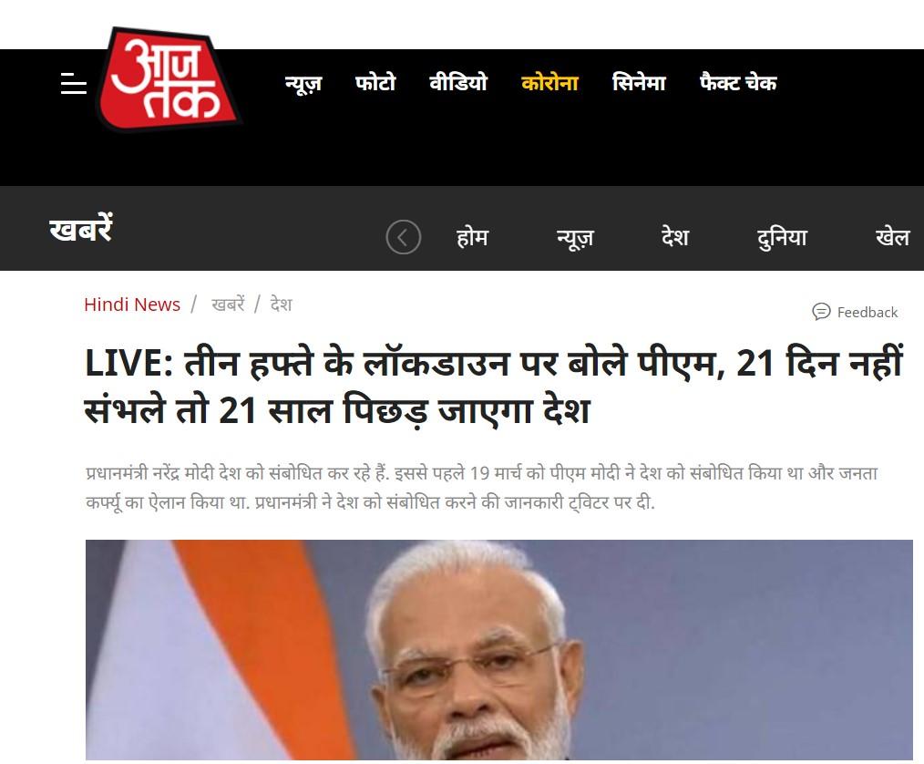 india%2Block%2Bdown%2B21%2Bdays