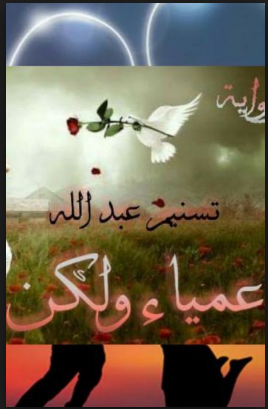 رواية عمياء ولكن - تسنيم عبدالله