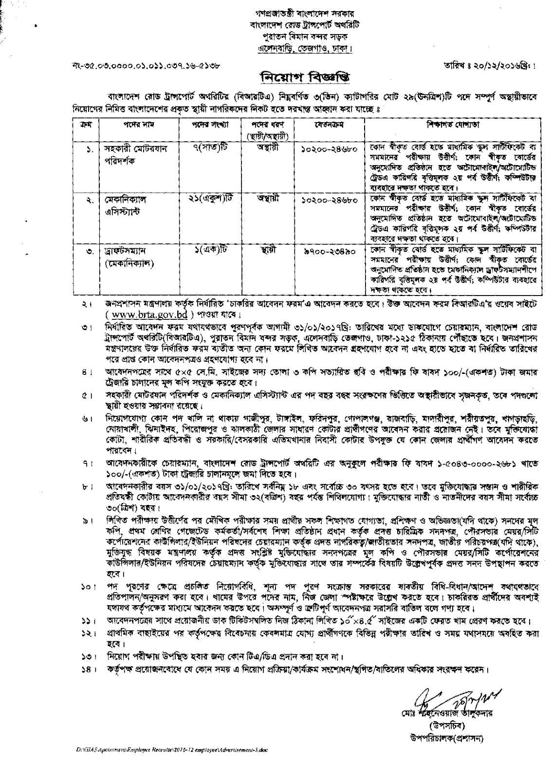 Student Information: Bangladesh Road Transport Authority