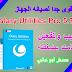 برنامج قوى جدا لصيانه الجهاز صامت Glary Utilities Pro 5.73.0.94 Silent Install